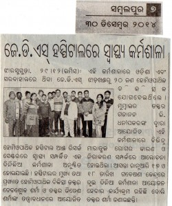 30.12.2014 Sambad - JDS HOMEOPATHIC HOSPITAL JHARSUGUDA